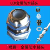 M10金属防水接头 LED防水接头 金属电缆接头 矮脚金防水接头