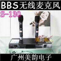 BBS S-130话筒 原装BBS 无线话筒 ktv麦克风 舞台演出话筒