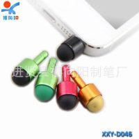 【厂家直销】手机平板电容笔 手机防尘塞电容笔 迷你电容头笔批发