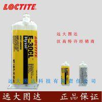 乐泰 Loctite E-30Cl  双组份室温固化环氧 50ml