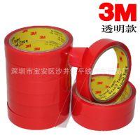 3M双面胶 超强力无痕双面胶带3M亚克力透明双面胶 可移12mmX5米