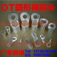 厂家直销OT185-18铜鼻子 温州圆形裸端头价格 冷压接线端子批发