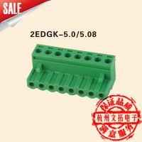 厂家直销-LL2EDGK系列-插拔式接线端子 5.08 端子排 接线台 优质