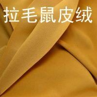 现货销售 质量保证 拉毛鼠皮绒植绒面料 幅宽:150CM 成份涤纶