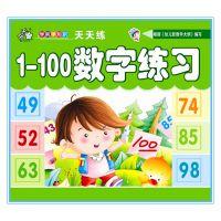儿童同步训练 1-100数学练习本 学生作业本 开天窗天天练