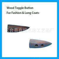 【认真做纽扣】木头手工牛角扣 环保不褪色 有恒纽扣 服装辅料