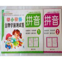 幼小链接学前测试卷 幼儿园拼音测试卷幼入小必备 批发