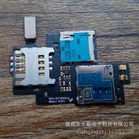 三星 n7102 N719 内存卡SIM卡座卡槽排线小板 原装