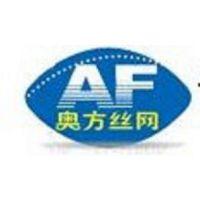 安平县奥方丝网制品有限公司