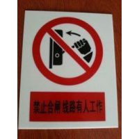 金淼电力生产 PVC材质电力安全系列标志牌 可根据用户要求定做