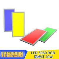 深圳市铎恩照明 RGB LED面板灯3060 20W台湾SMD工程款超薄方形