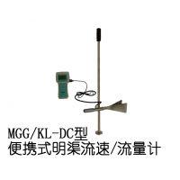 水质环境监测专用仪器便携式MGG/KL电磁流速仪,高精度范围广免维护电磁流速仪