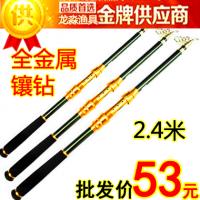 龙淼渔具-2.1米到3.6米全金属镶钻挑战龙淼海竿 远投竿 抛竿 高碳素海竿