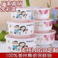 厂家 保鲜碗三件套 陶瓷密封碗 骨瓷保鲜盒 支持LOGO定制