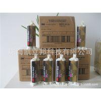 3MDP460DP460NS碳纤维器材粘接坚韧型环氧树脂胶
