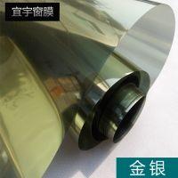 金银玻璃贴膜 环保 隔热膜窗户防晒家用防暴膜单向银遮光建筑膜