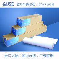 guse进口热升华转印纸非棉转印纸热转印纸数码印花纸烫画纸1.07M