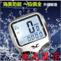 YS自行车码表 单车里程表 速度表骑行秒表 防水YS468B码表