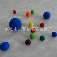 生产 首饰毛毡球 手镯彩色毛毡球 带孔毛毡球