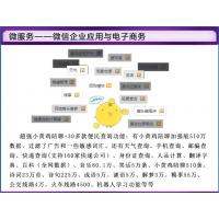 供应供应佛山房地产微信拓客 汽车促销微信服务 陶瓷产品微信订单