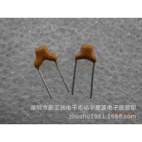 供应深圳电子市场宇星源电子厂家批发独石50v20p 优质电容