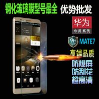 华为mate7钢化玻璃膜 MT7弧型边2.5D钢化膜 9H防爆手机保护膜贴膜