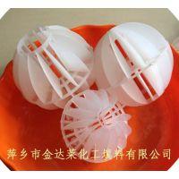 供应增强聚丙烯多面空心球 RPP多面空心球填料 接触氧化塔用增强聚丙烯填料 规格齐全