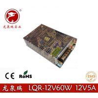 龙泉瑞12V5A开关电源 12V60W电源 LED监控电源 集中供电电源