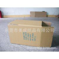 东莞美成 专业生产 定做彩印纸箱 超大加固五层瓦楞彩箱
