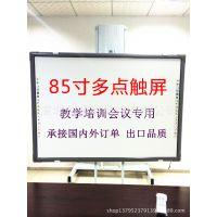 工厂特供正品85寸红外式电子白板 多媒体交互式感应赠送教学软件