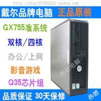 原装二手DELL/戴尔GX755双核/四核台式电脑小主机 3.0G双核特价