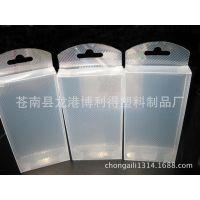 供应PP透明盒子印刷厂家定制 环保塑料PP折盒 斜纹PP塑料包装盒