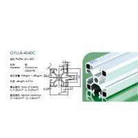 上海欧宇OYU-8-4040C 铝型材规格
