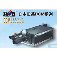 供应SHOEI/正英DCM系列日本正英燃烧机
