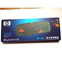 供应HP-168单键盘 惠普游戏键盘 PS/2 USB接口游戏装备 LOL CF