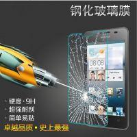 华为 G520  U9508钢化玻璃膜批发 G520手机屏幕防爆 保护膜