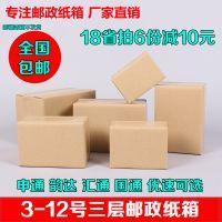 特硬优质淘宝快递纸箱包装材料小箱子盒子纸盒批发定制印刷