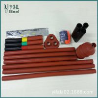 出售高品质低价格10KV-NRSY-1/110KV单芯户内终端、热缩套管