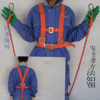 施工保护安全带 电工安全带 户外高空作业安全带 欧式安全带