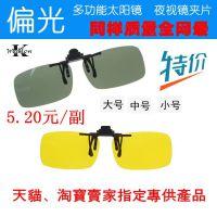 升级版二代 偏光太阳眼镜夹片 司机专用 近视眼镜夹片 墨镜 批发