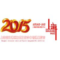 2015年上海餐饮连锁加盟展