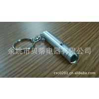 余姚贝蒂厂供1LED铝合金钥匙扣手电筒 迷你小手电