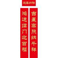 山东福临门厂家专业定做批发市场、广告对联,春联大礼包,精品烫金对联,福字、红包