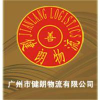 广州到香港物流专线-广州健朗物流有限公司