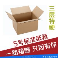 【厂家直供】彩印纸盒/手提礼品盒/5号纸箱/牛皮纸盒 高档精美