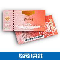活动优惠券印刷|有奖证券防伪|旅游门票制作