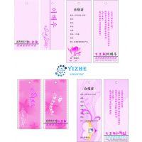 【上海意者】纸卡 纸牌 纸标签 商标 吊牌 吊卡 卡头纸 服装吊牌