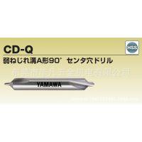 日本YAMAWA 90度中心钻 CD-Q