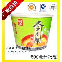 济南纸制品厂供应食品级PE淋膜纸碗