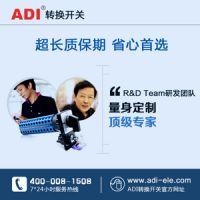 2015年广州ADI电气热销列车专用的转换开关